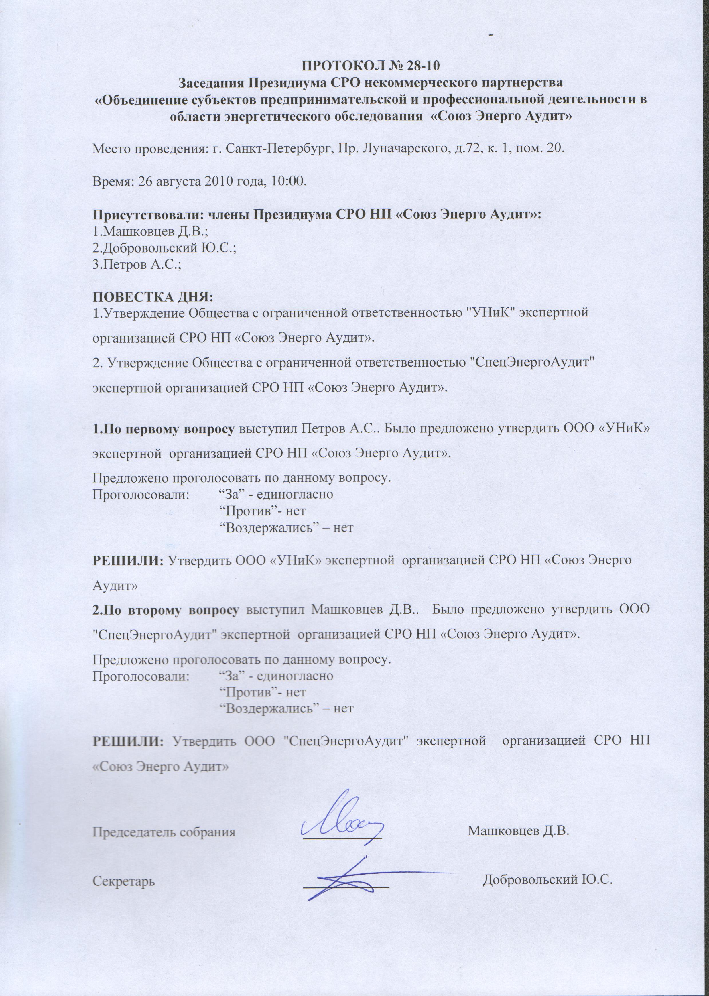 Письмо приглашение на проведение аудита